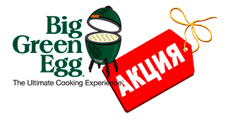 Aktsia Big Green Egg