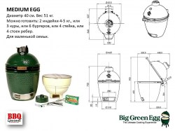 Big-Green-Egg-Medium-USA-razmery
